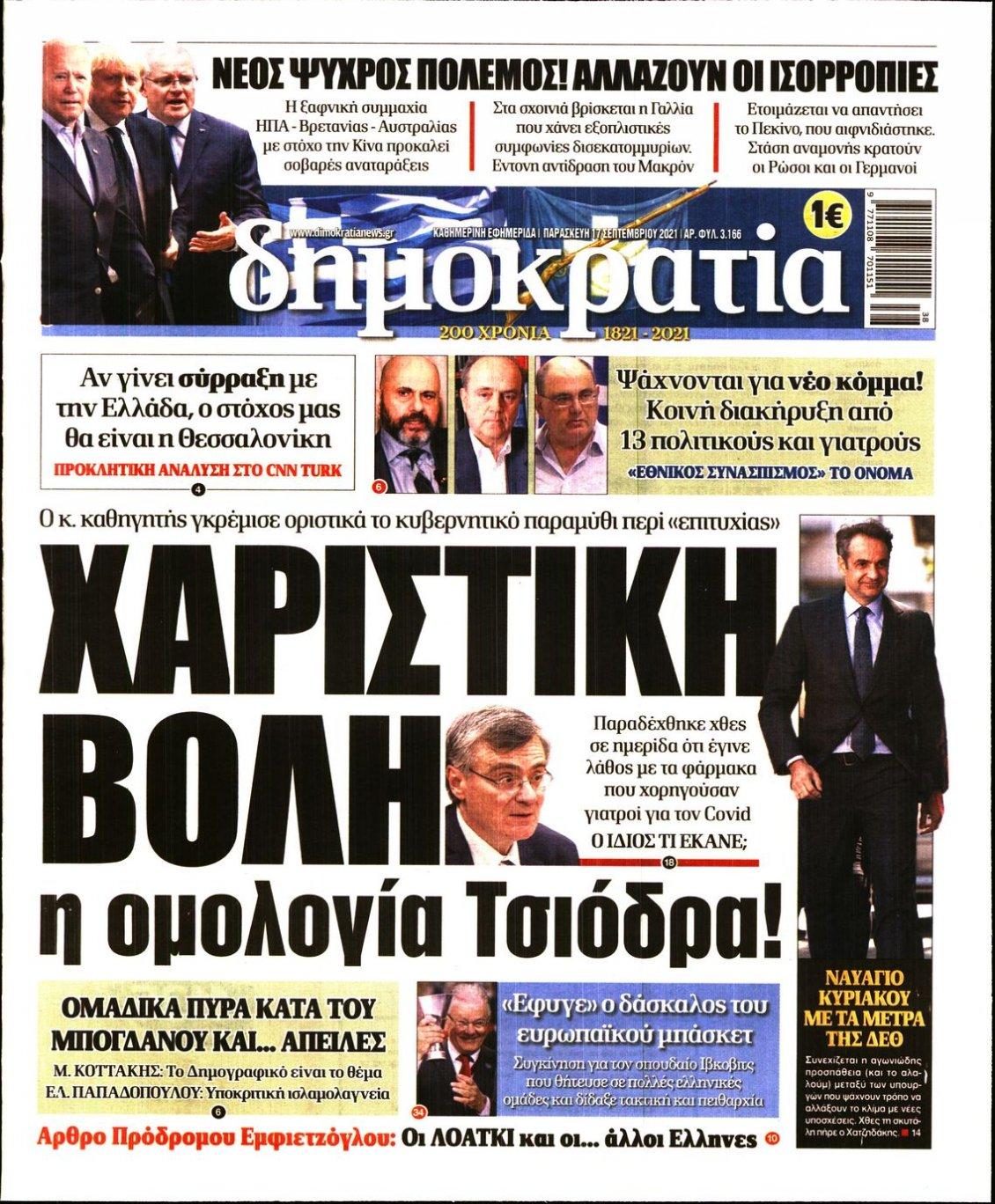 Πρωτοσέλιδο Εφημερίδας - ΔΗΜΟΚΡΑΤΙΑ - 2021-09-17