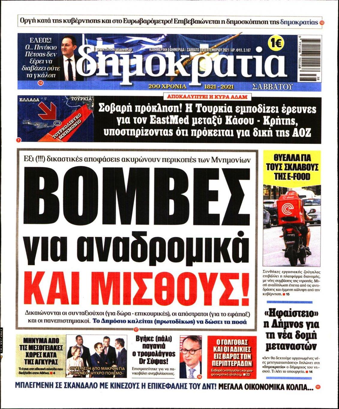 Πρωτοσέλιδο Εφημερίδας - ΔΗΜΟΚΡΑΤΙΑ - 2021-09-18