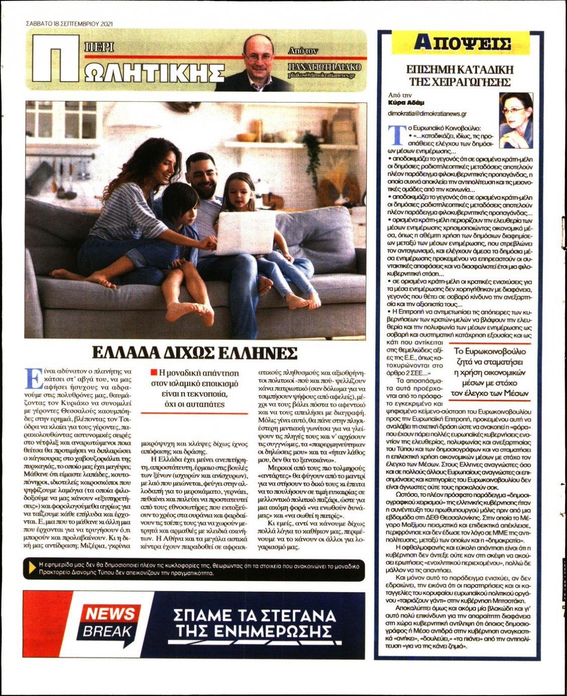 Οπισθόφυλλο Εφημερίδας - ΔΗΜΟΚΡΑΤΙΑ - 2021-09-18