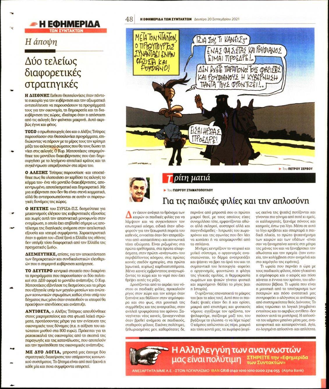 Οπισθόφυλλο Εφημερίδας - Η ΕΦΗΜΕΡΙΔΑ ΤΩΝ ΣΥΝΤΑΚΤΩΝ - 2021-09-20
