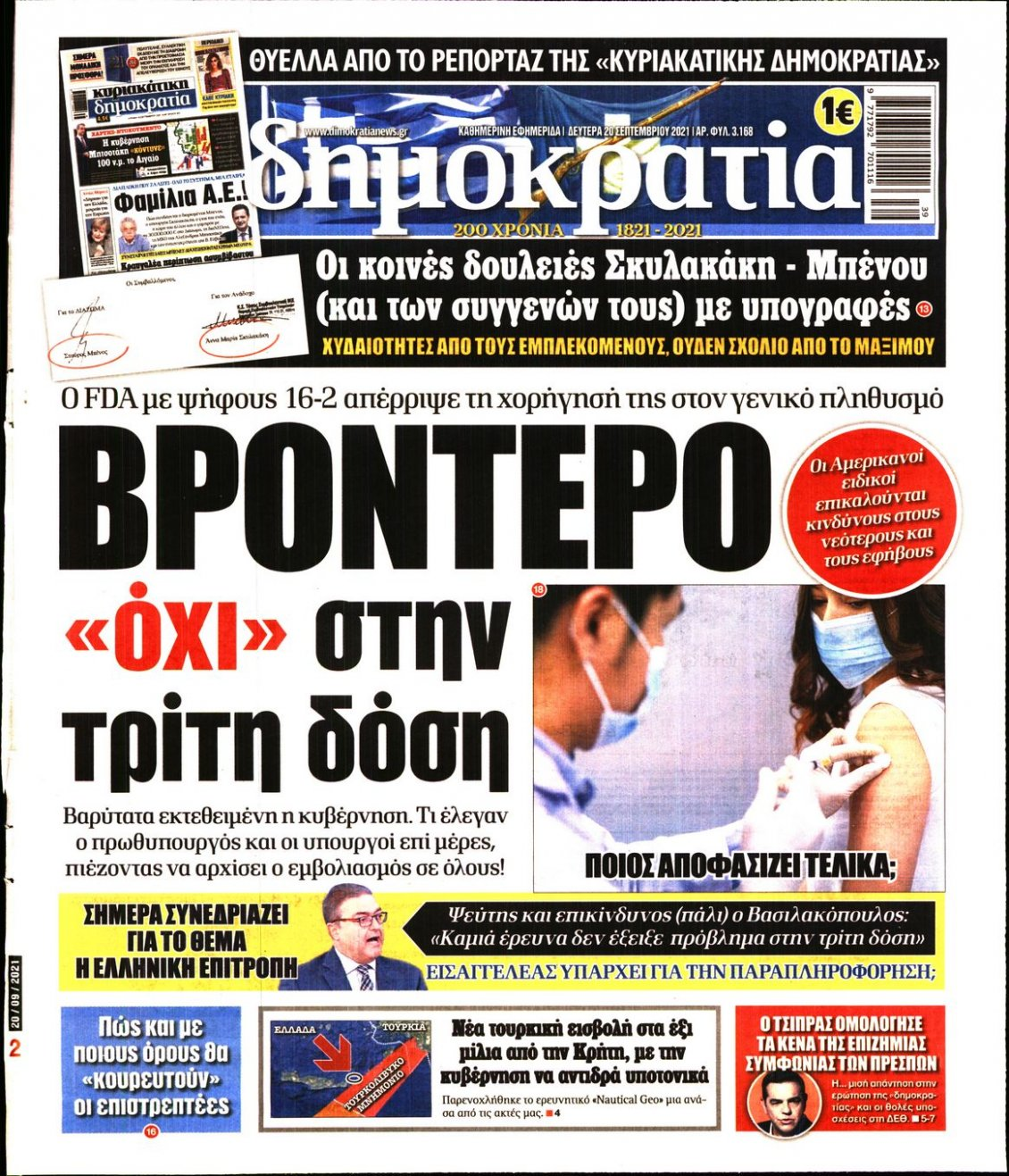 Πρωτοσέλιδο Εφημερίδας - ΔΗΜΟΚΡΑΤΙΑ - 2021-09-20