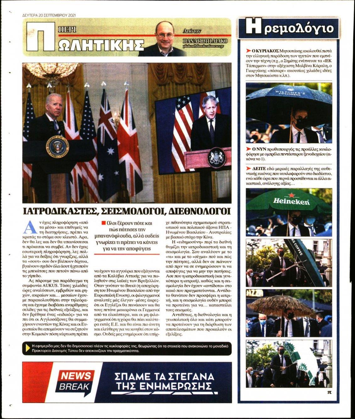 Οπισθόφυλλο Εφημερίδας - ΔΗΜΟΚΡΑΤΙΑ - 2021-09-20