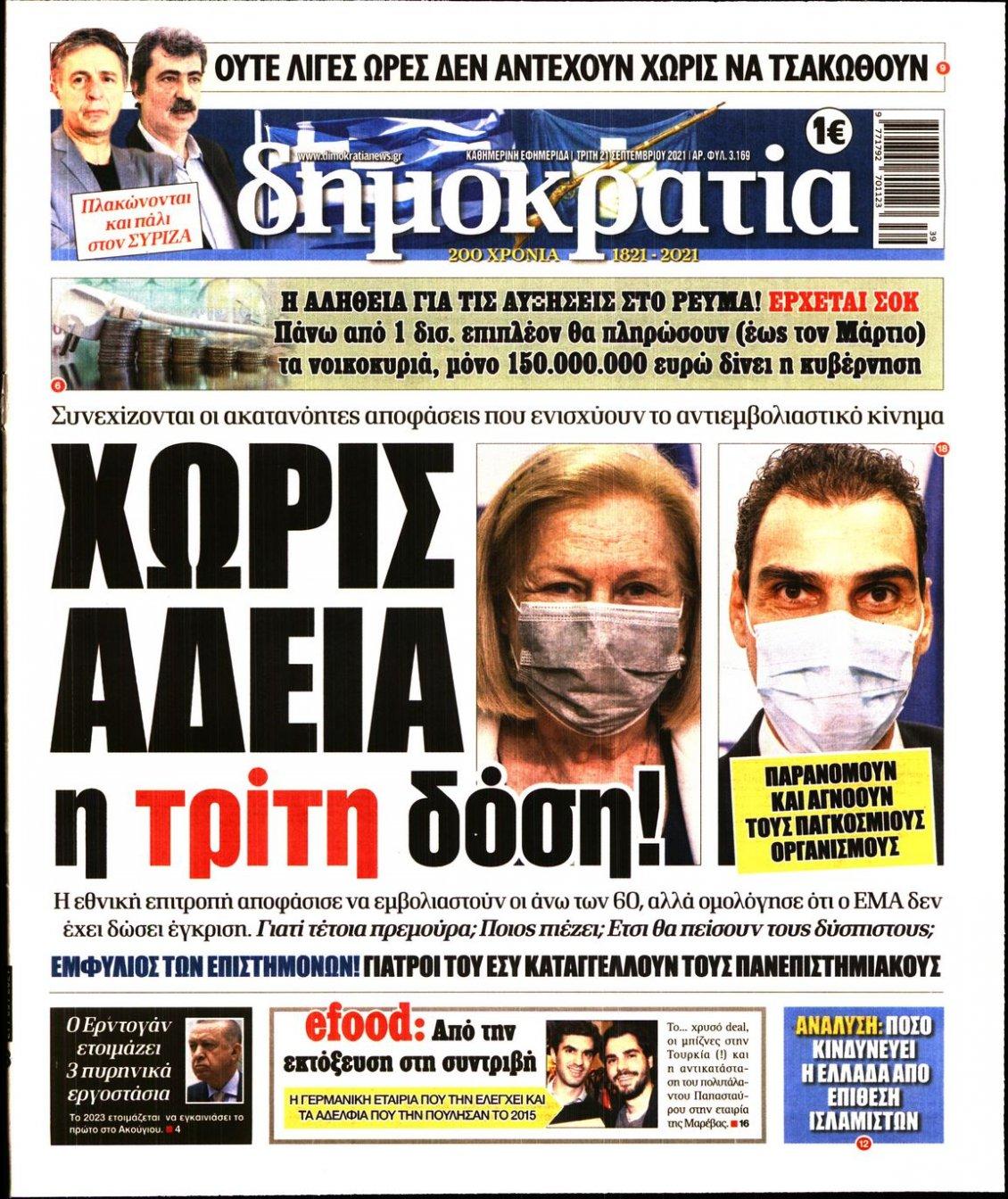 Πρωτοσέλιδο Εφημερίδας - ΔΗΜΟΚΡΑΤΙΑ - 2021-09-21