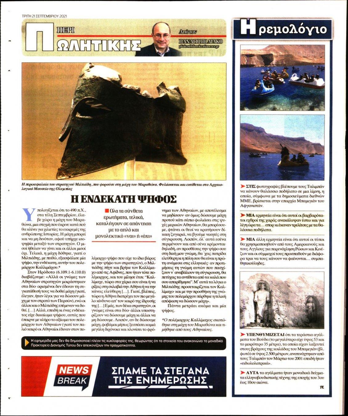 Οπισθόφυλλο Εφημερίδας - ΔΗΜΟΚΡΑΤΙΑ - 2021-09-21