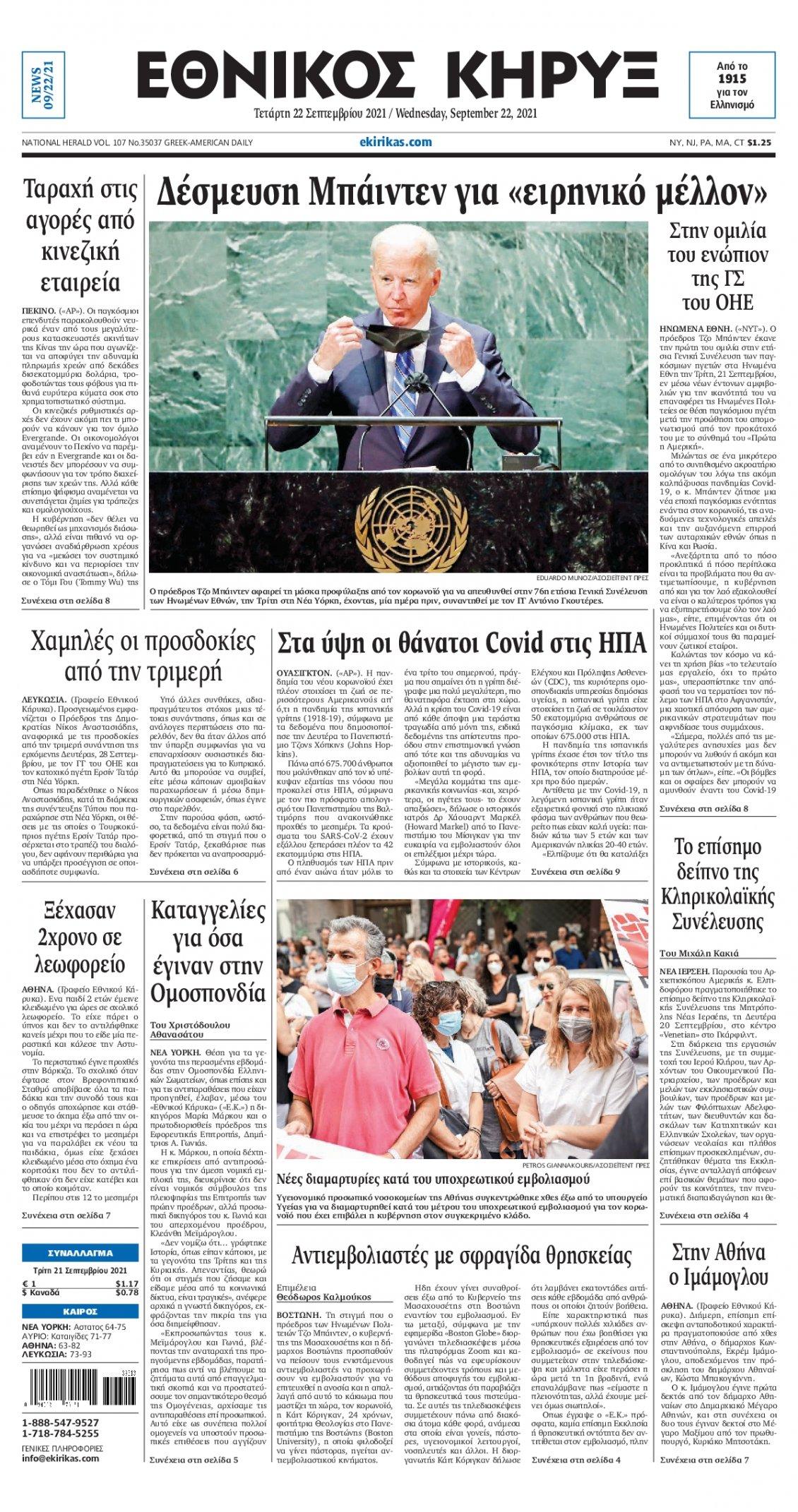 Πρωτοσέλιδο Εφημερίδας - ΕΘΝΙΚΟΣ ΚΗΡΥΞ ΝΕΑΣ ΥΟΡΚΗΣ - 2021-09-22