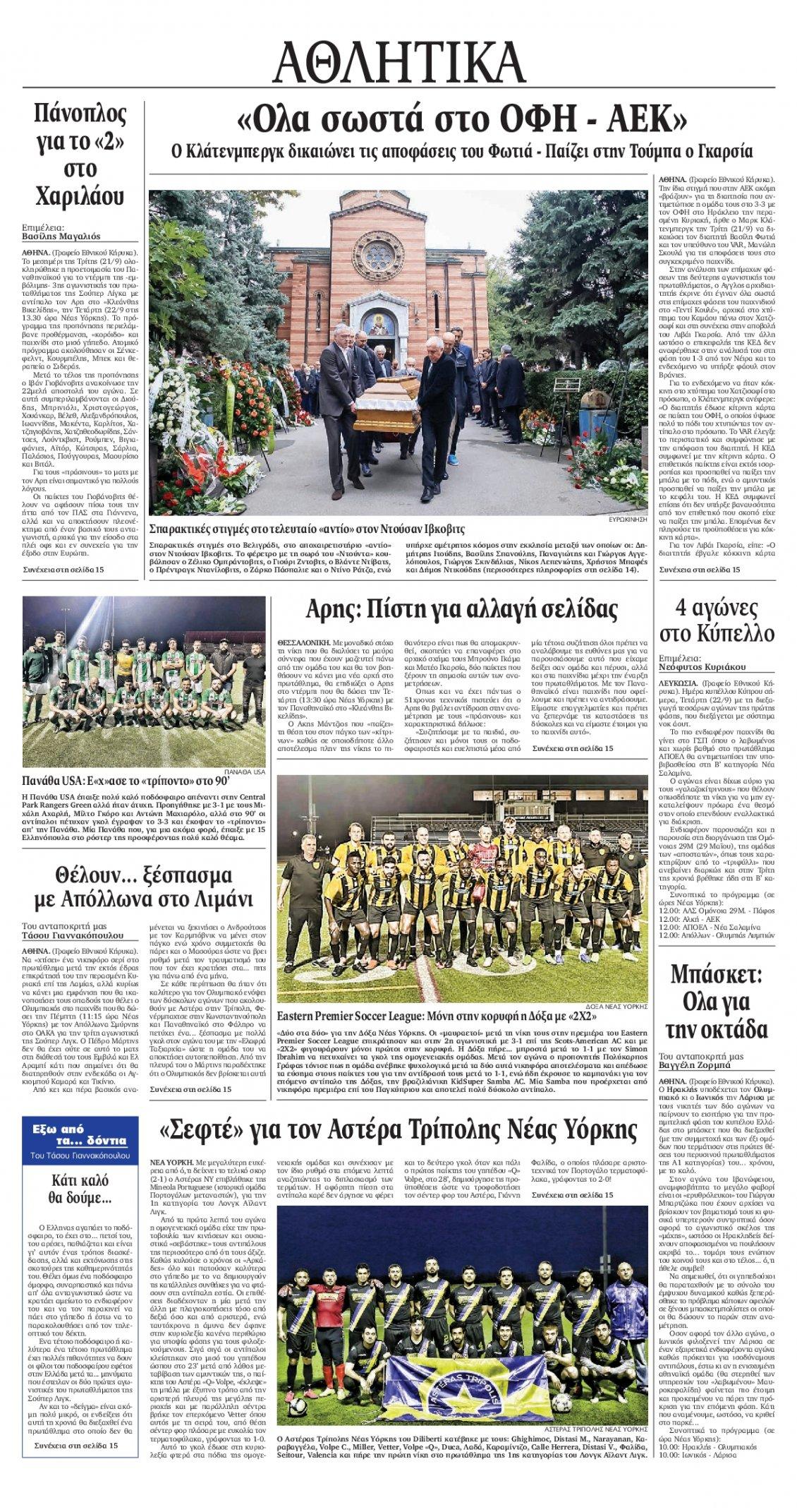 Οπισθόφυλλο Εφημερίδας - ΕΘΝΙΚΟΣ ΚΗΡΥΞ ΝΕΑΣ ΥΟΡΚΗΣ - 2021-09-22