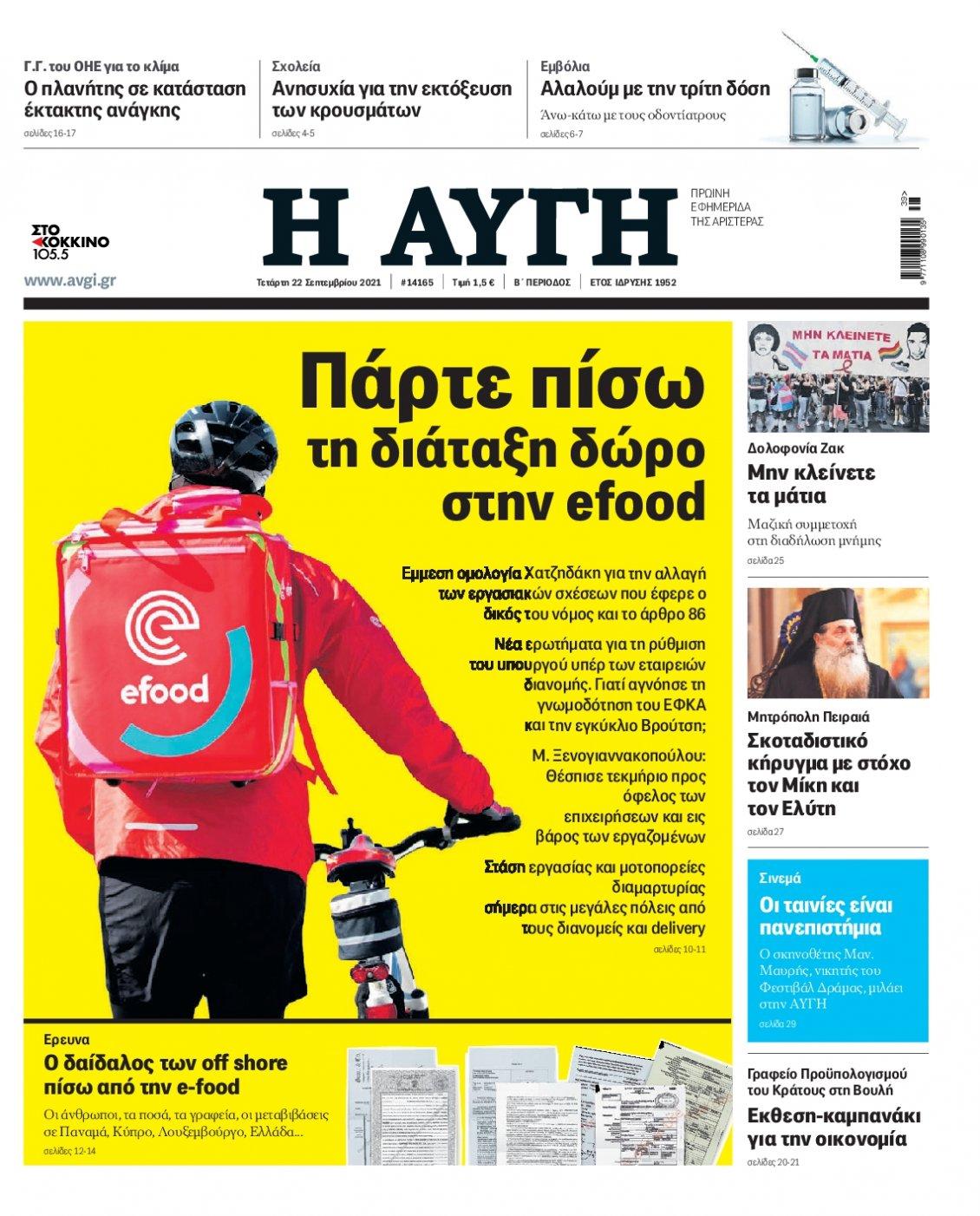 Πρωτοσέλιδο Εφημερίδας - ΑΥΓΗ - 2021-09-22