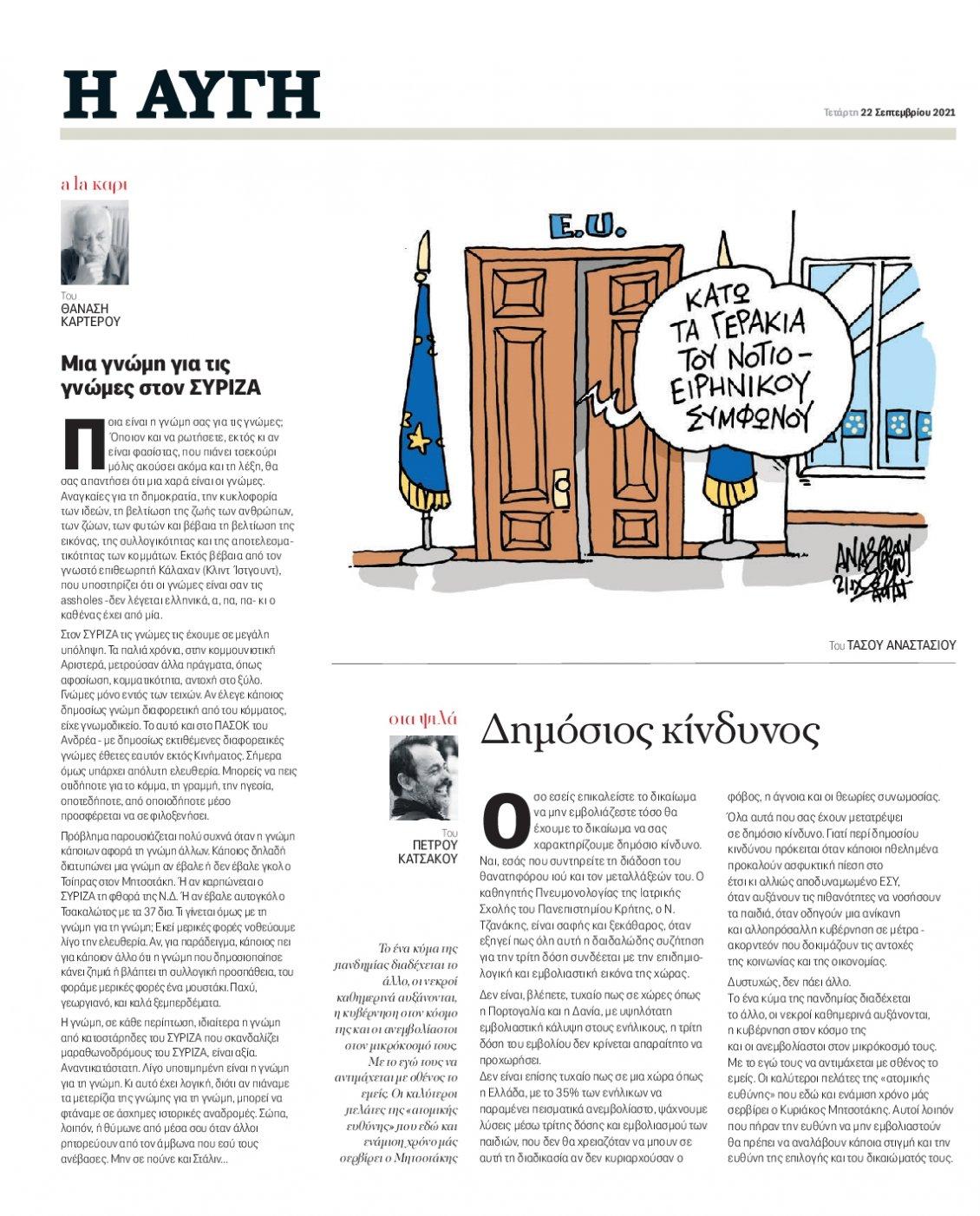 Οπισθόφυλλο Εφημερίδας - ΑΥΓΗ - 2021-09-22