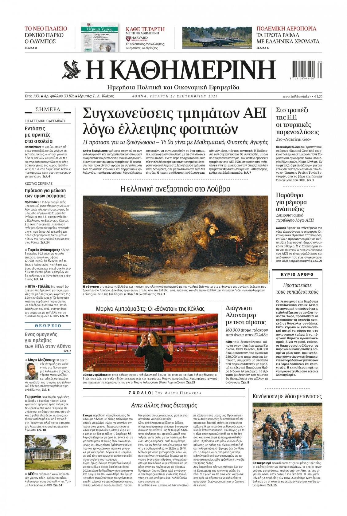Πρωτοσέλιδο Εφημερίδας - ΚΑΘΗΜΕΡΙΝΗ - 2021-09-22