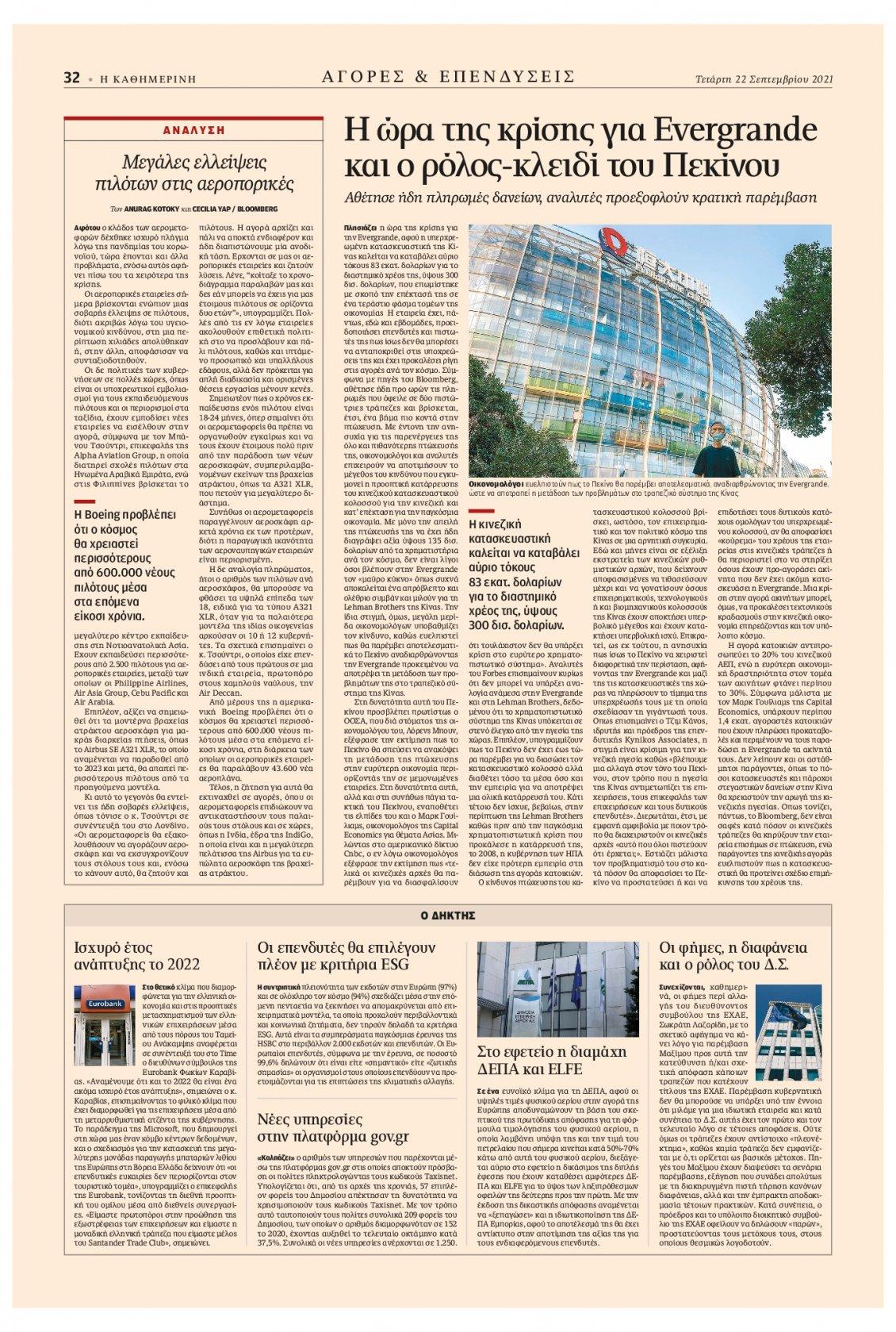 Οπισθόφυλλο Εφημερίδας - ΚΑΘΗΜΕΡΙΝΗ - 2021-09-22