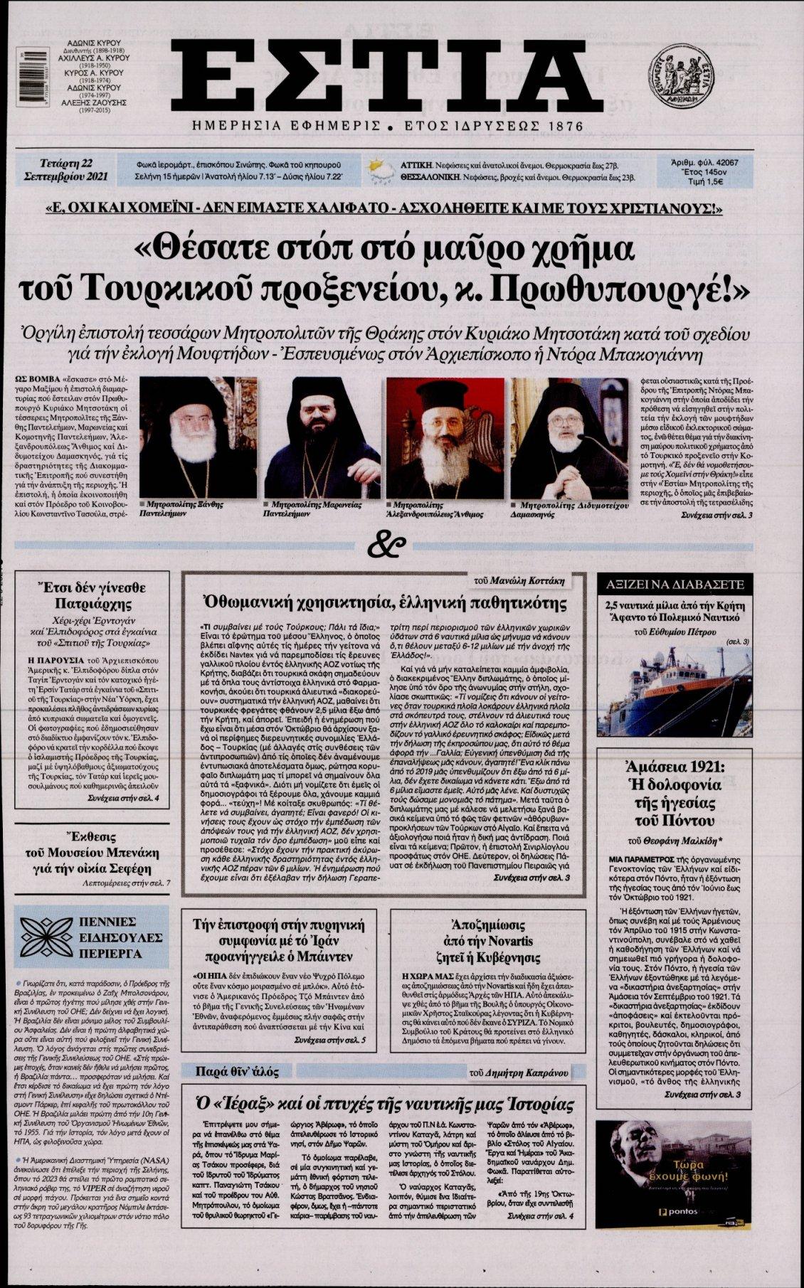 Πρωτοσέλιδο Εφημερίδας - ΕΣΤΙΑ - 2021-09-22