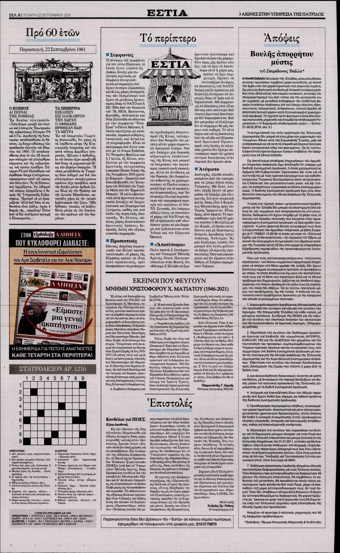 Οπισθόφυλλο Εφημερίδας - ΕΣΤΙΑ - 2021-09-22