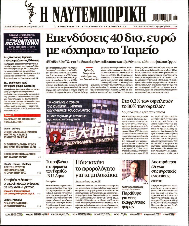 Πρωτοσέλιδο Εφημερίδας - ΝΑΥΤΕΜΠΟΡΙΚΗ - 2021-09-22