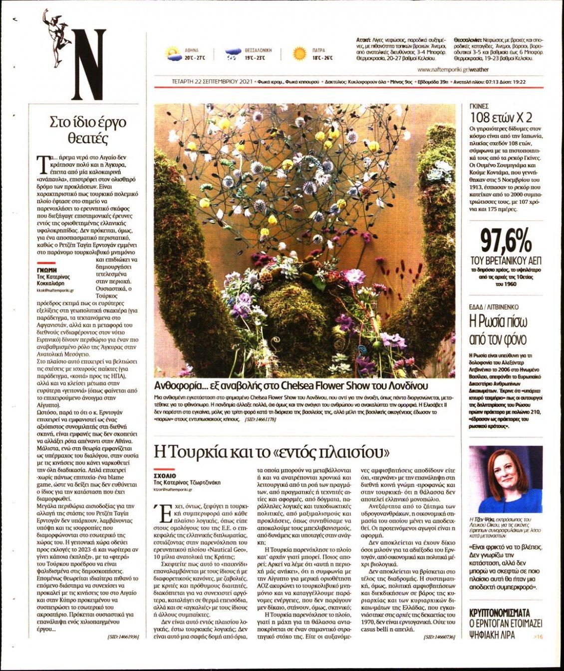 Οπισθόφυλλο Εφημερίδας - ΝΑΥΤΕΜΠΟΡΙΚΗ - 2021-09-22