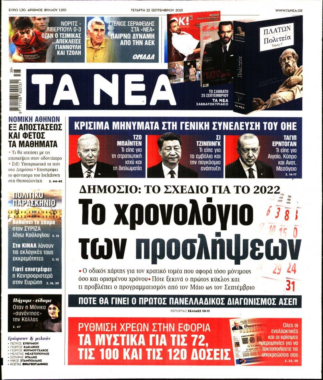 Πρωτοσέλιδο Εφημερίδας - ΤΑ ΝΕΑ - 2021-09-22