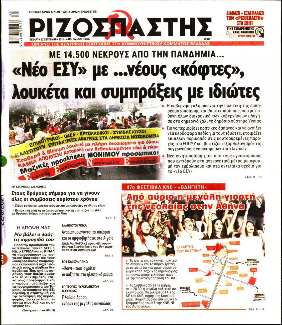 Πρωτοσέλιδο Εφημερίδας - ΡΙΖΟΣΠΑΣΤΗΣ - 2021-09-22