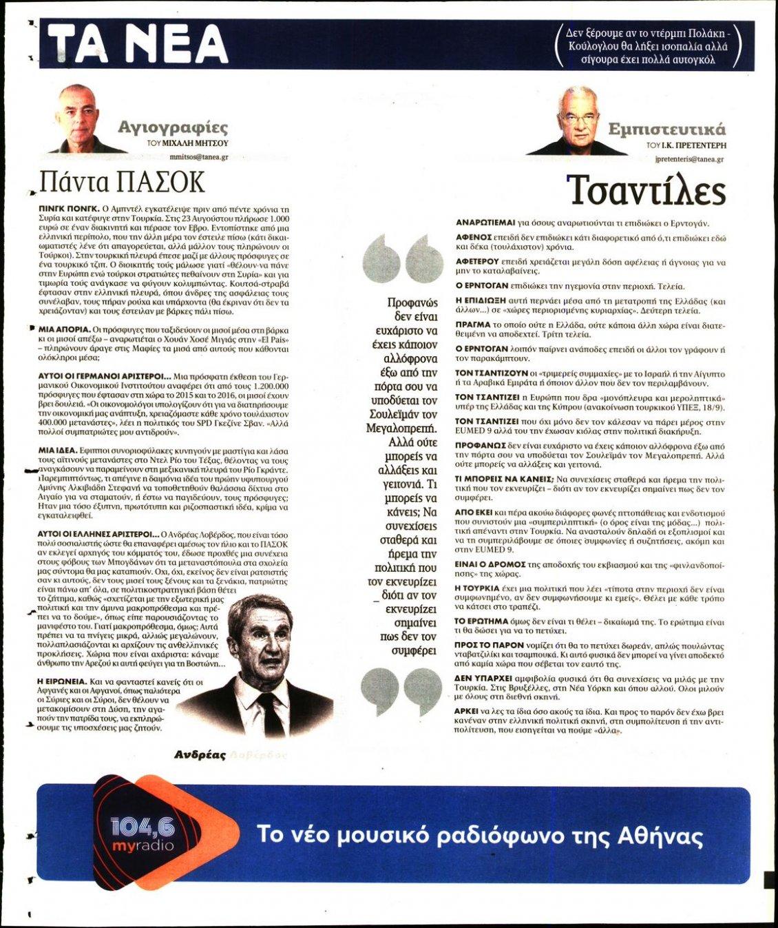 Οπισθόφυλλο Εφημερίδας - ΤΑ ΝΕΑ - 2021-09-22