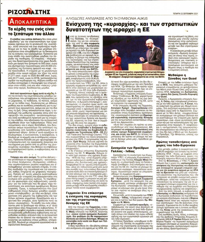 Οπισθόφυλλο Εφημερίδας - ΡΙΖΟΣΠΑΣΤΗΣ - 2021-09-22