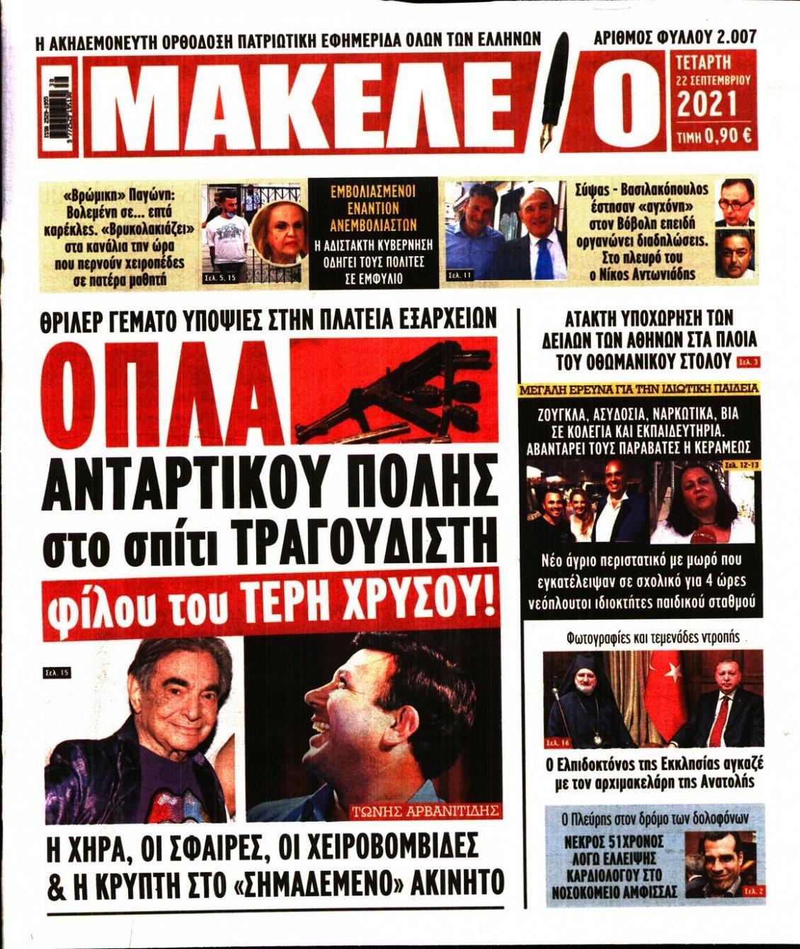 Πρωτοσέλιδο Εφημερίδας - ΜΑΚΕΛΕΙΟ - 2021-09-22