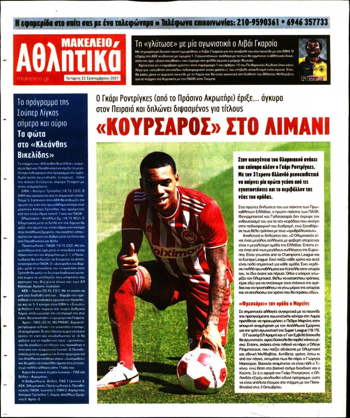 Οπισθόφυλλο Εφημερίδας - ΜΑΚΕΛΕΙΟ - 2021-09-22