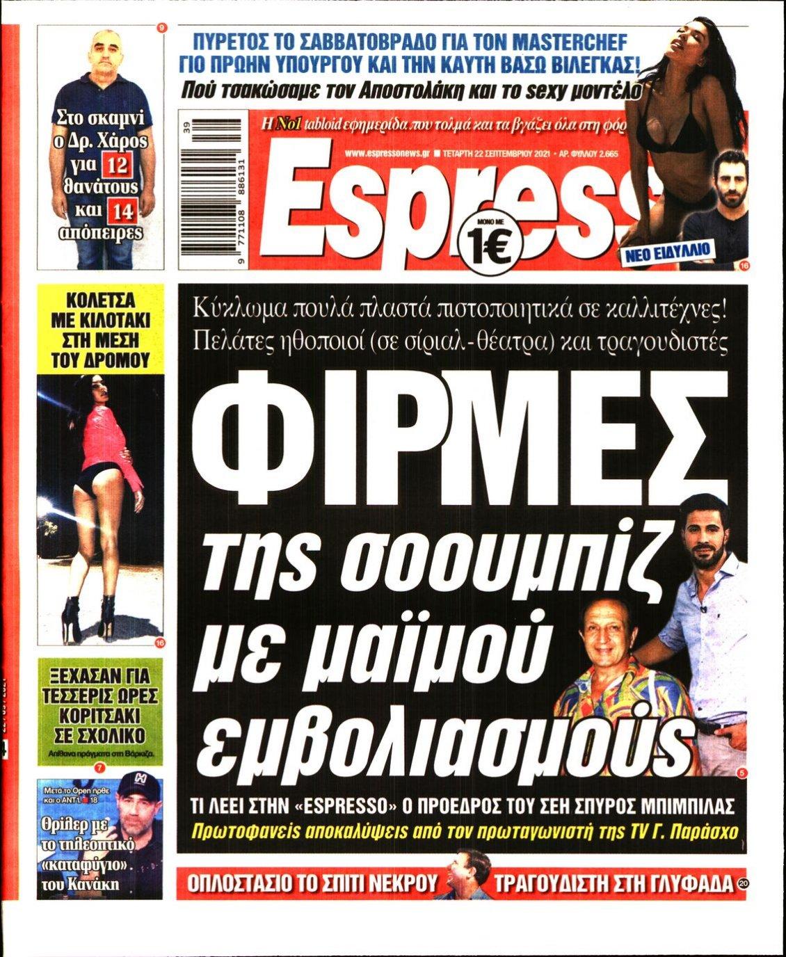 Πρωτοσέλιδο Εφημερίδας - ESPRESSO - 2021-09-22