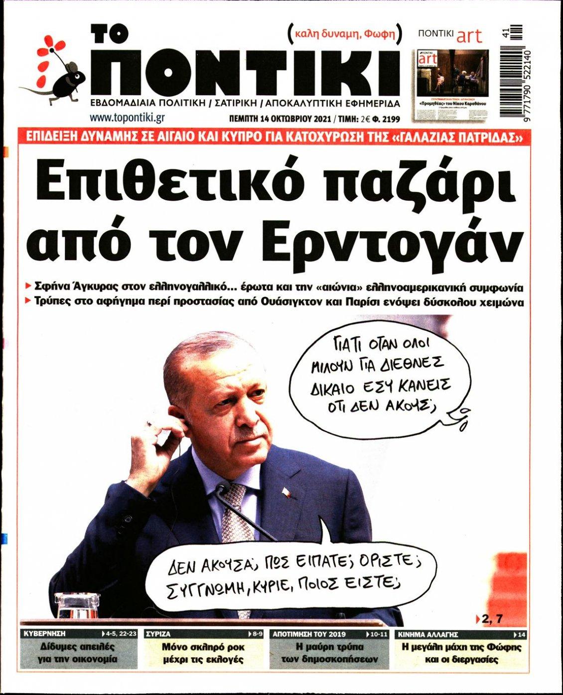 Πρωτοσέλιδο Εφημερίδας - ΤΟ ΠΟΝΤΙΚΙ - 2021-10-14