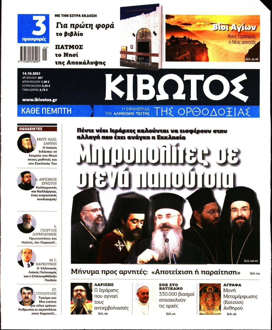 Πρωτοσέλιδο Εφημερίδας - ΚΙΒΩΤΟΣ ΤΗΣ ΟΡΘΟΔΟΞΙΑΣ - 2021-10-14