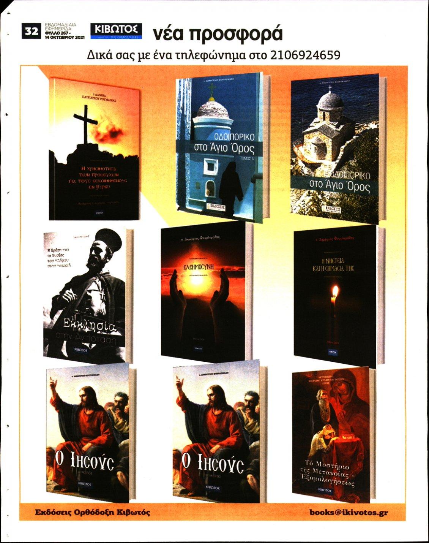 Οπισθόφυλλο Εφημερίδας - ΚΙΒΩΤΟΣ ΤΗΣ ΟΡΘΟΔΟΞΙΑΣ - 2021-10-14