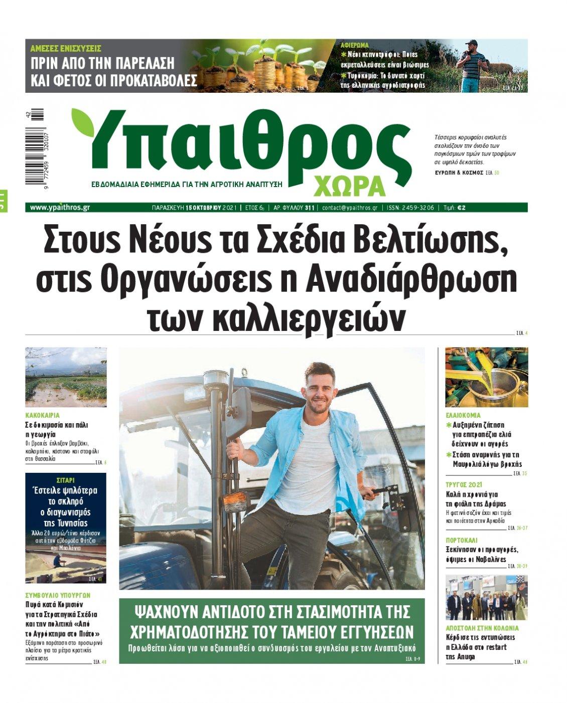 Πρωτοσέλιδο Εφημερίδας - ΥΠΑΙΘΡΟΣ - 2021-10-15